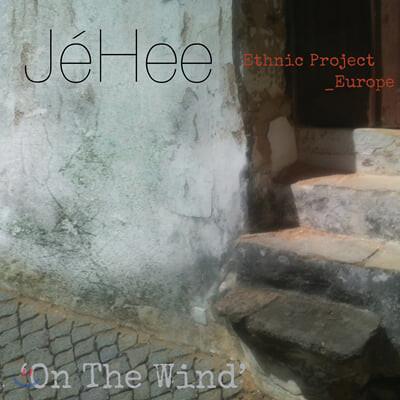 제희 (JeHee) - On The Wind (Ethnic Project_Europe)