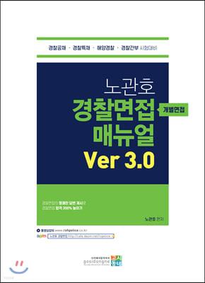 노관호 경찰면접매뉴얼 Ver 3.0 개별면접