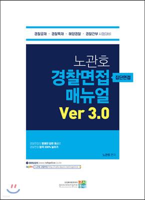노관호 경찰면접매뉴얼 Ver 3.0 집단면접
