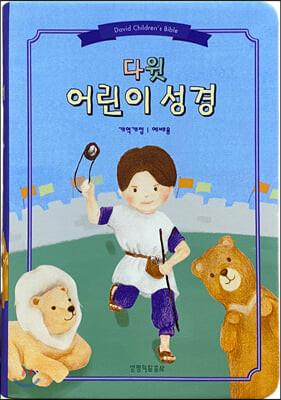 다윗어린이성경 (중단본/개역개정단본/무지퍼/PU/반달색인/주석/파랑)
