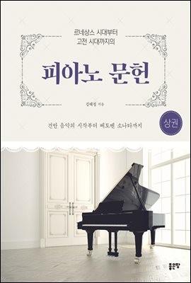 피아노 문헌