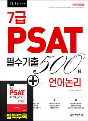 2020 7급 PSAT 필수기출 500제 언어논리