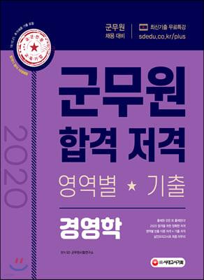 2020 군무원 합격 저격 경영학 (영역별 기출)
