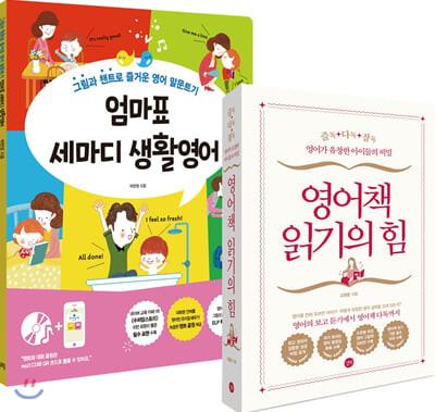엄마표 세마디 생활영어 + 영어책 읽기의 힘