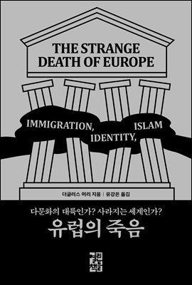 [대여] 유럽의 죽음