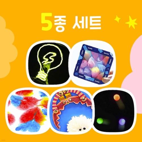 [나노클래스] 5종 세트 (보로노이 빛상자, 유압 집게팔, 우유 마블링, 네온사인 액자, LED 탱탱볼)