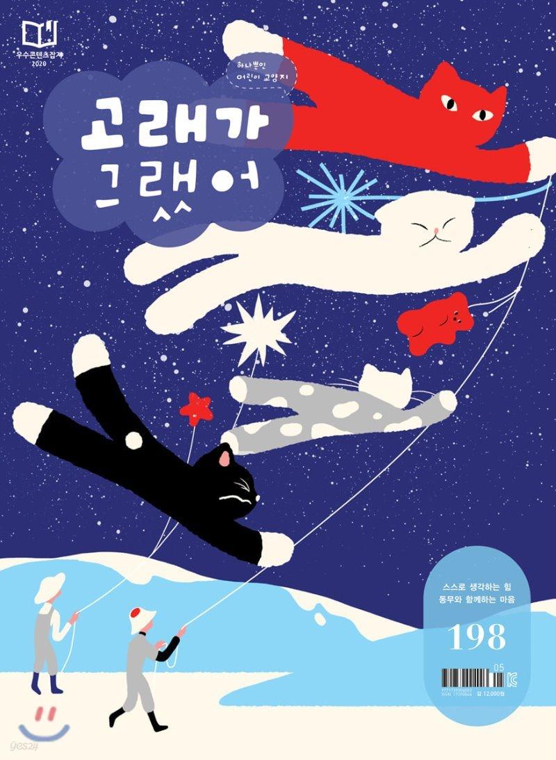 고래가 그랬어 (월간) : 198호 [2020]