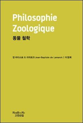 [eBook] 동물 철학 Philosophie Zoologique - 지식을만드는지식 고전선집316