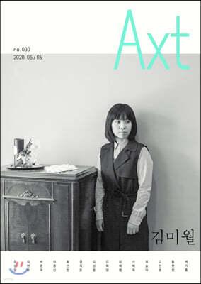 악스트 Axt Art&Text (격월) : 5/6 [2020]