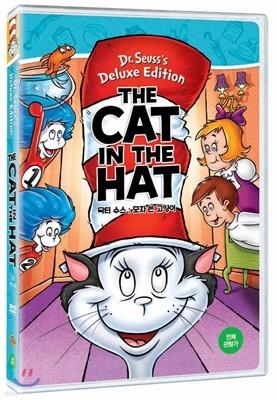 닥터 수스: 모자 쓴 고양이