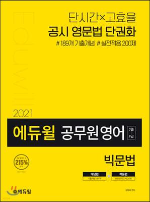 2021 에듀윌 7·9급 공무원 영어 빅문법