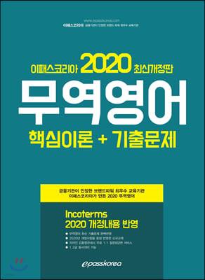 2020 무역영어 핵심이론+기출문제