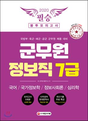 2020 군무원 정보직 7급 필승 봉투모의고사 국어/국가정보학/정보사회론/심리학
