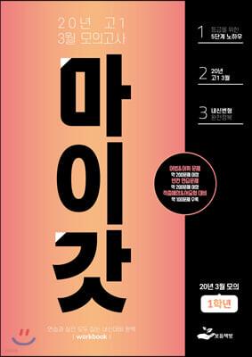 마이갓 20년 고1 3월 모의고사 Workbook (2020년)