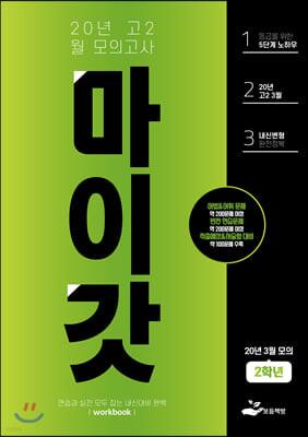 마이갓 20년 고2 3월 모의고사 Workbook (2020년)