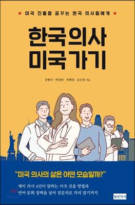 한국 의사 미국 가기