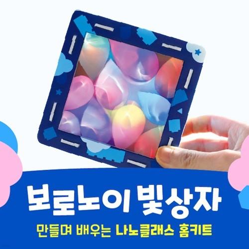 [나노클래스][5세이상추천] 보로노이 빛상자 만들기