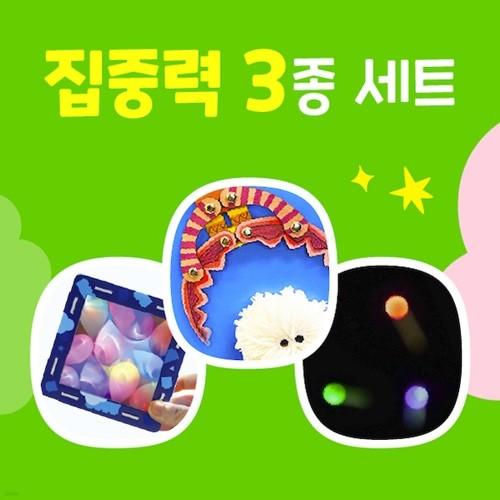 [나노클래스] 집중력 3종 세트 (보로노이 빛상자, LED 탱탱볼, 유압 집게팔)