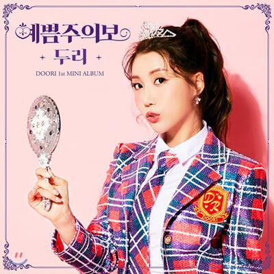 두리 (DooRi) - 미니앨범 1집 : 예쁨주의