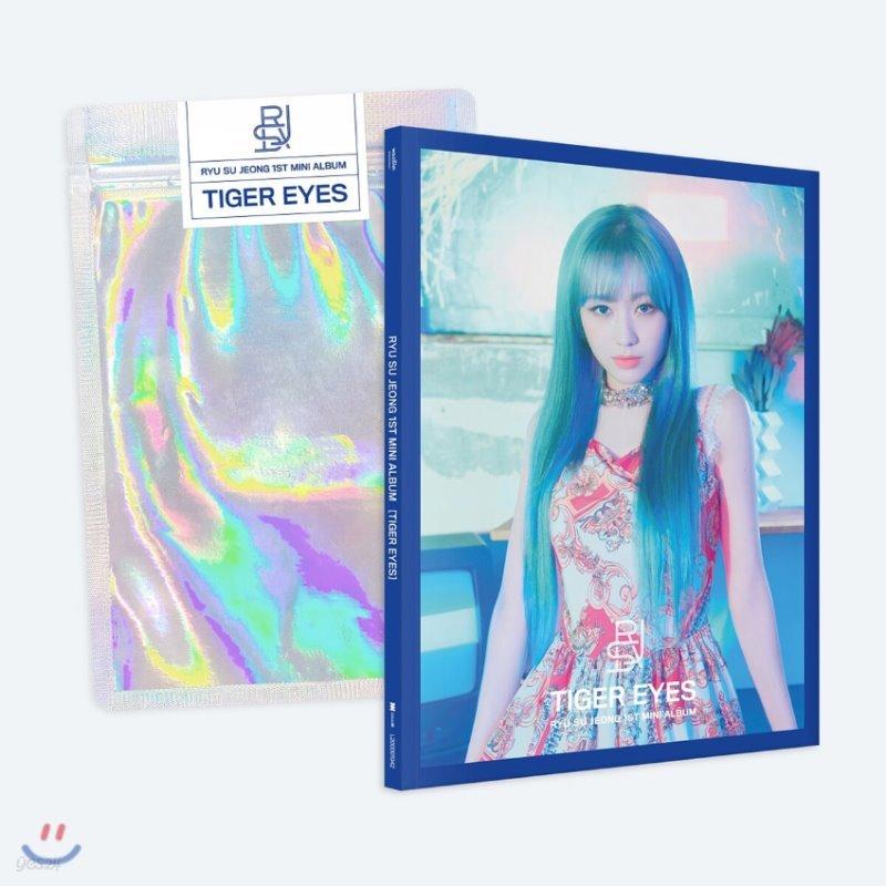 류수정(러블리즈) - 미니앨범 1집 : Tiger Eyes