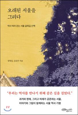 [대여] 오래된 서울을 그리다