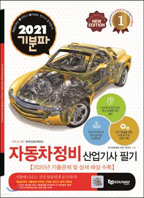 2021 기분파 자동차정비산업기사 필기