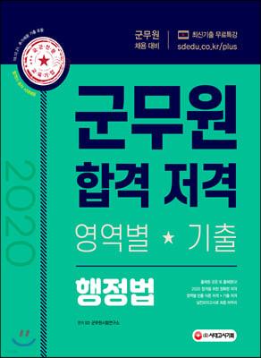2020 군무원 합격 저격 행정법 (영역별 기출)