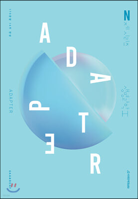 2021 DCAF 생명과학1 ADAPTER N제 (2020년)
