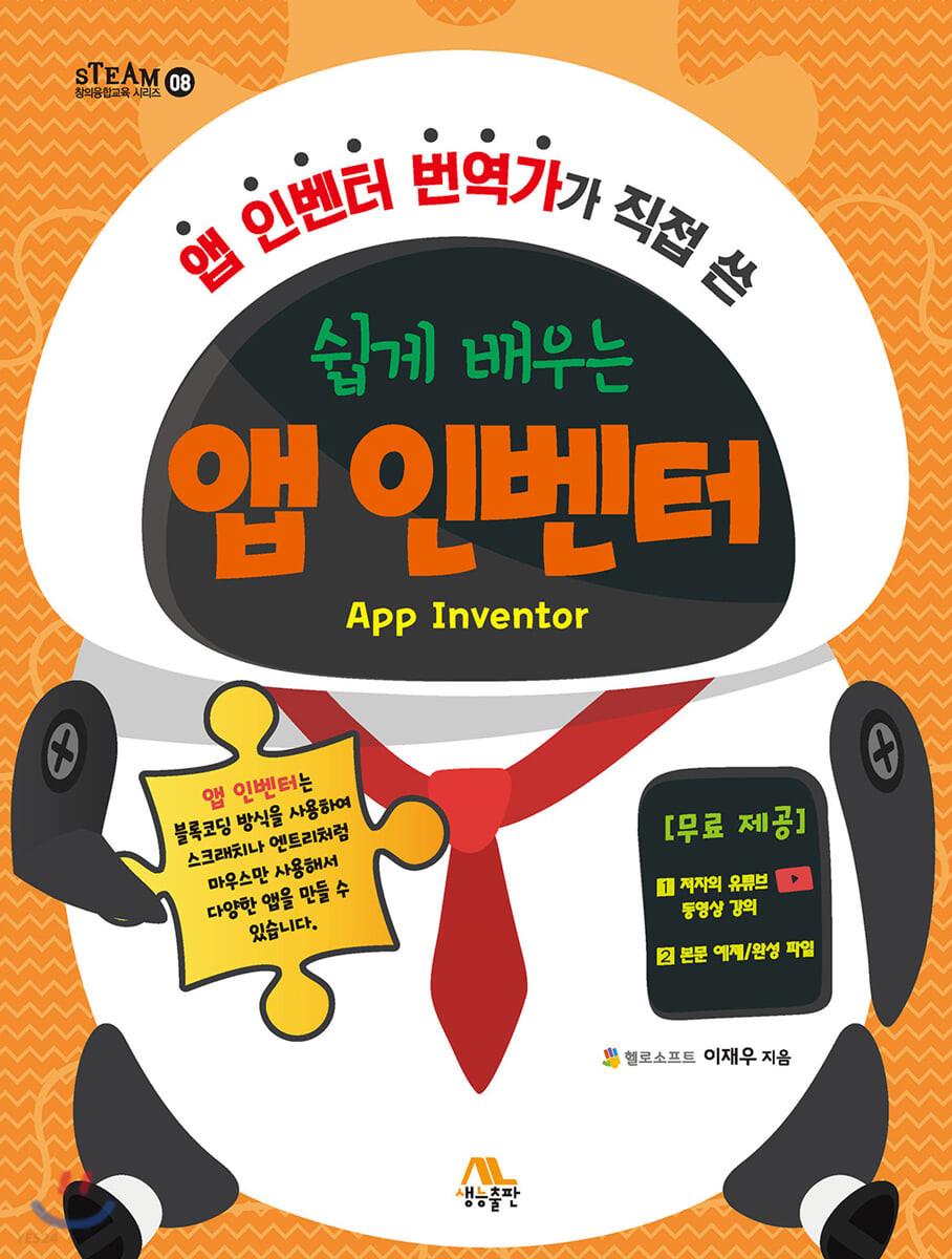 쉽게 배우는 앱 인벤터