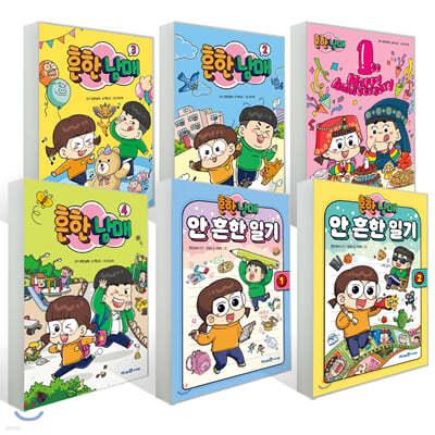 흔한남매 1~4권 + 안 흔한 일기 1~2권 세트