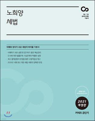 2021 노희양 세법