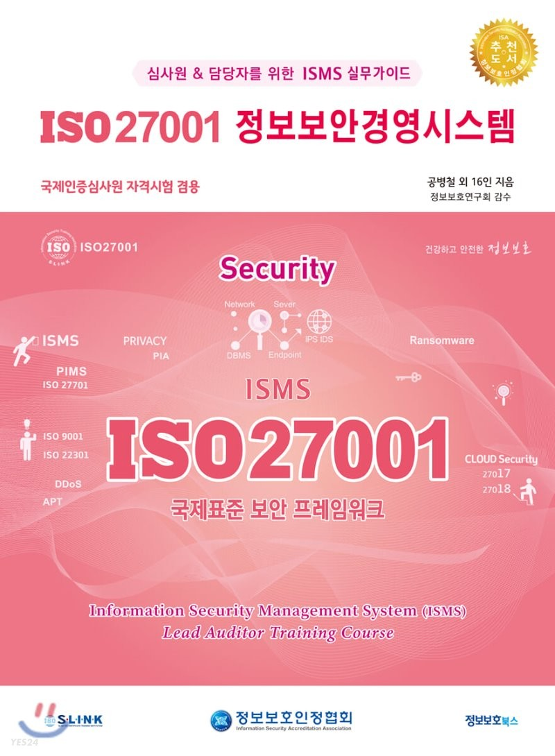 ISO 27001 정보보안경영시스템