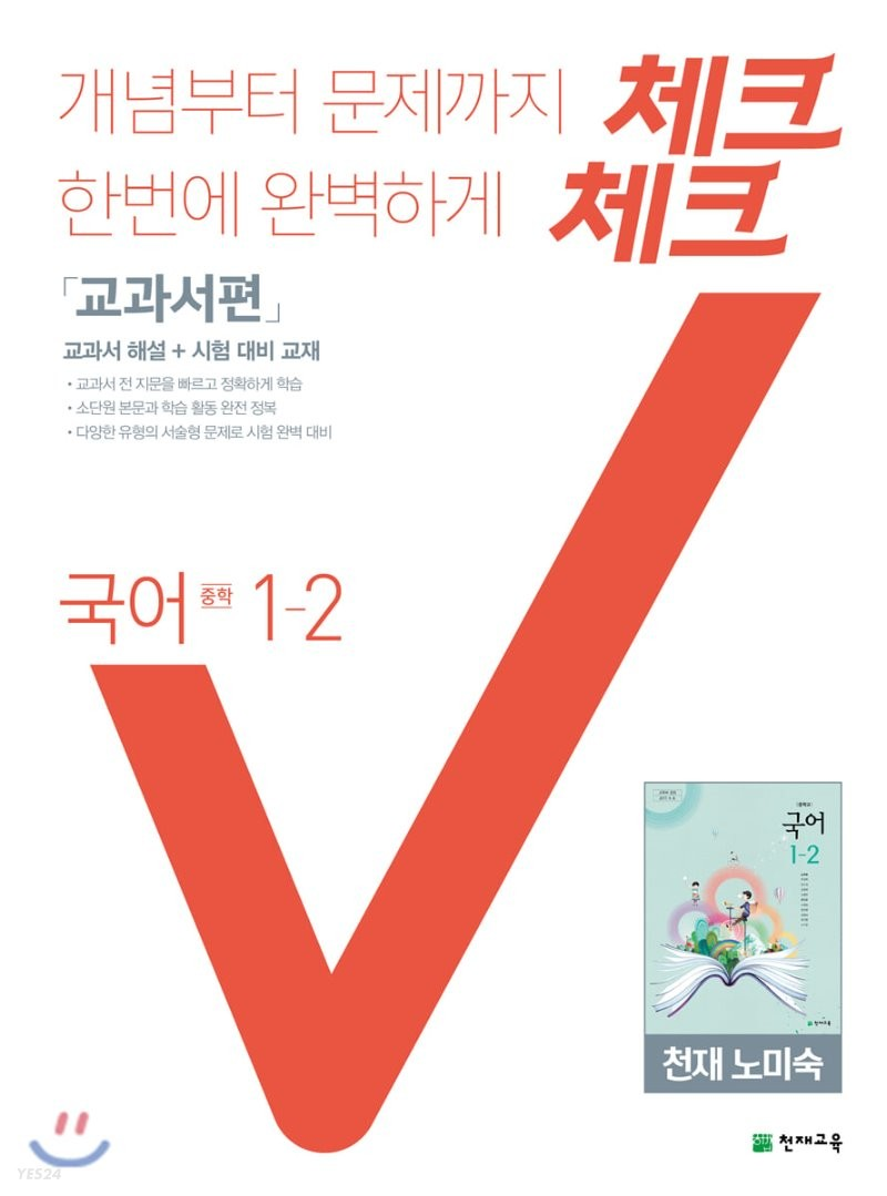 체크체크 국어 교과서편 천재 노미숙 중 1-2 (2021년용)