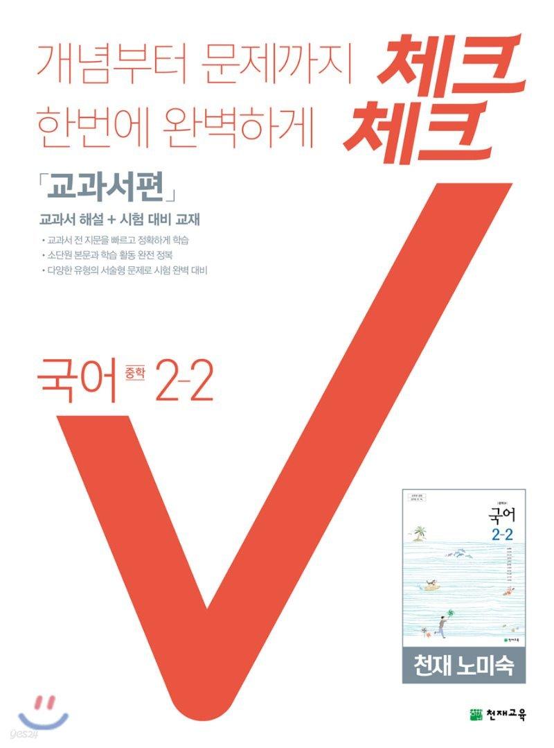 체크체크 국어 교과서편 천재 노미숙 중 2-2 (2020년)