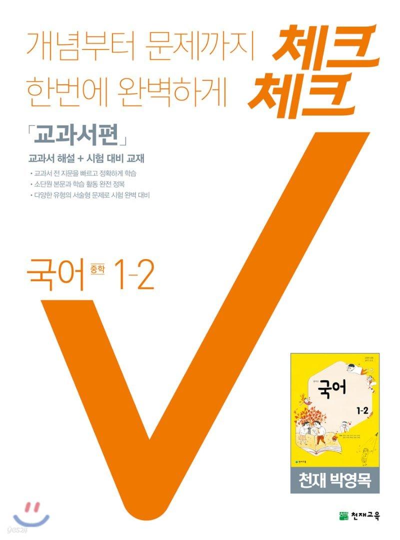 체크체크 국어 교과서편 천재 박영목 중 1-2 (2021년용)