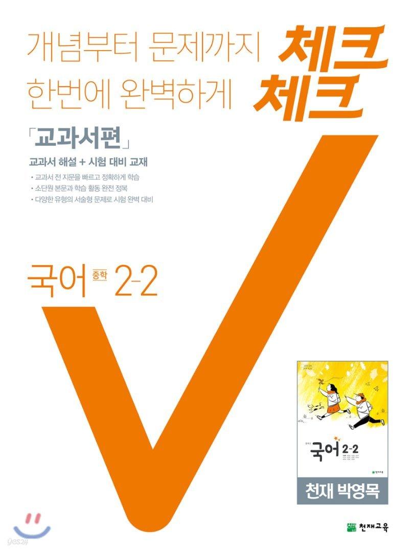 체크체크 국어 교과서편 천재 박영목 중 2-2 (2020년)