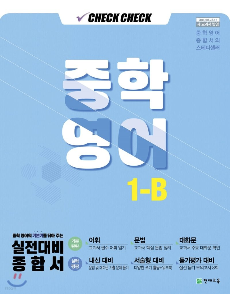 체크체크 중학 영어 1-B (2021년용)