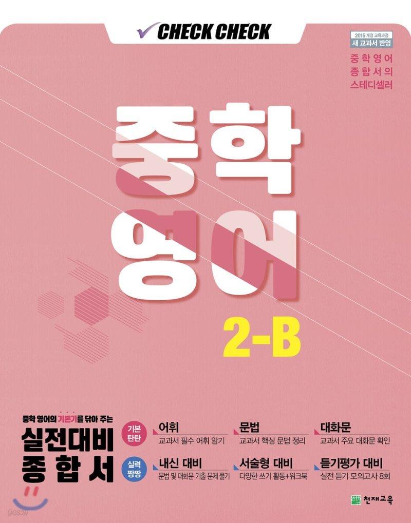 체크체크 중학 영어 2-B (2021년용)