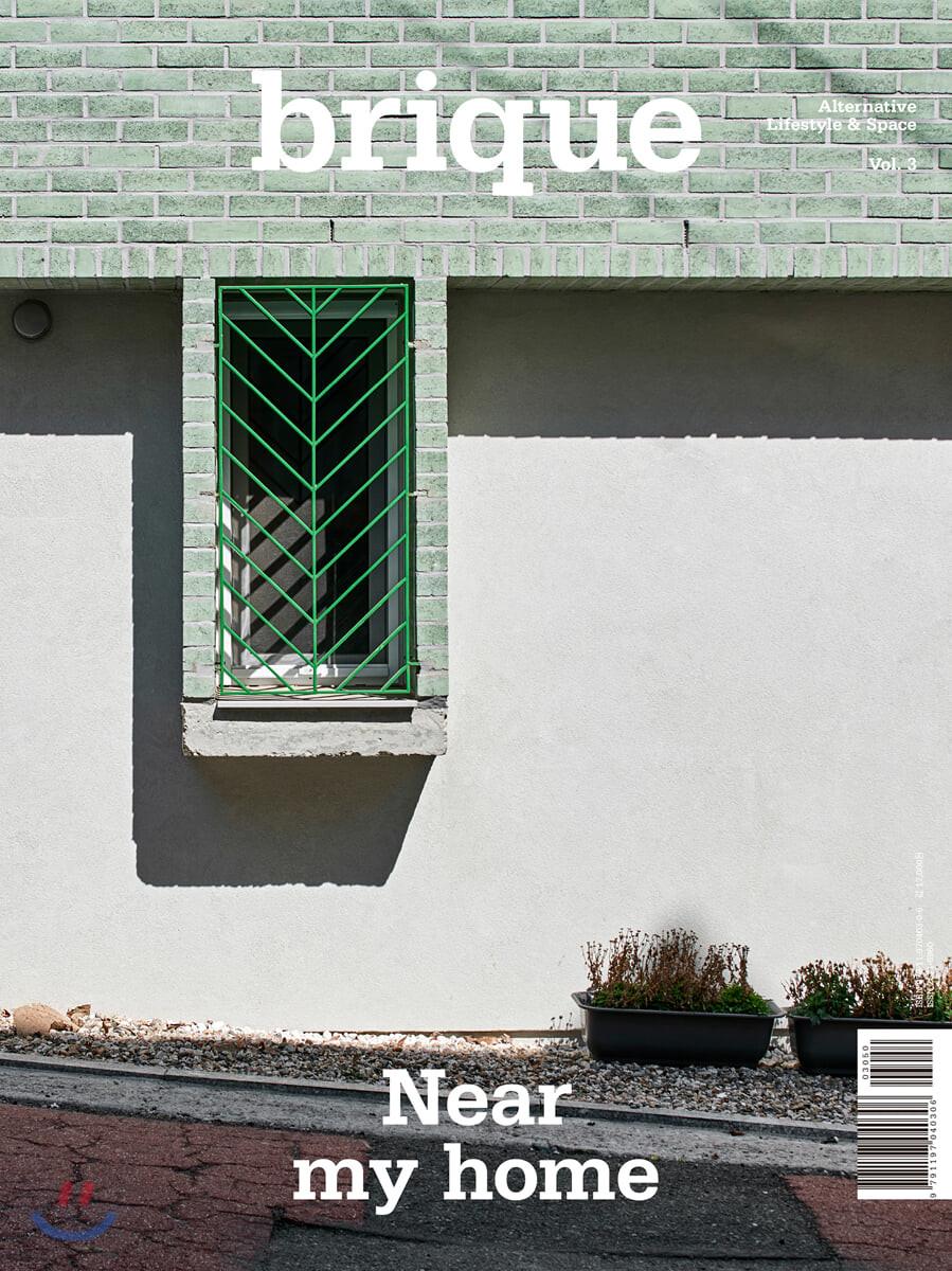브리크 brique (계간) : Vol.3 Near my home [2020]