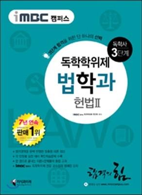 iMBC 캠퍼스 법학과 3단계 헌법 2 - 독학학위제 (독학사)