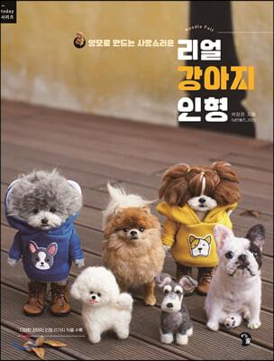 리얼 강아지 인형