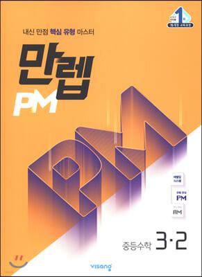 만렙 PM 중등 수학 3-2 (2022년용)