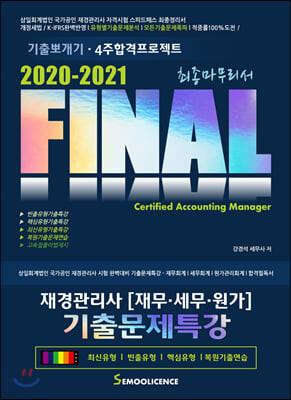 2020-2021 FINAL 재경관리사 기출문제특강