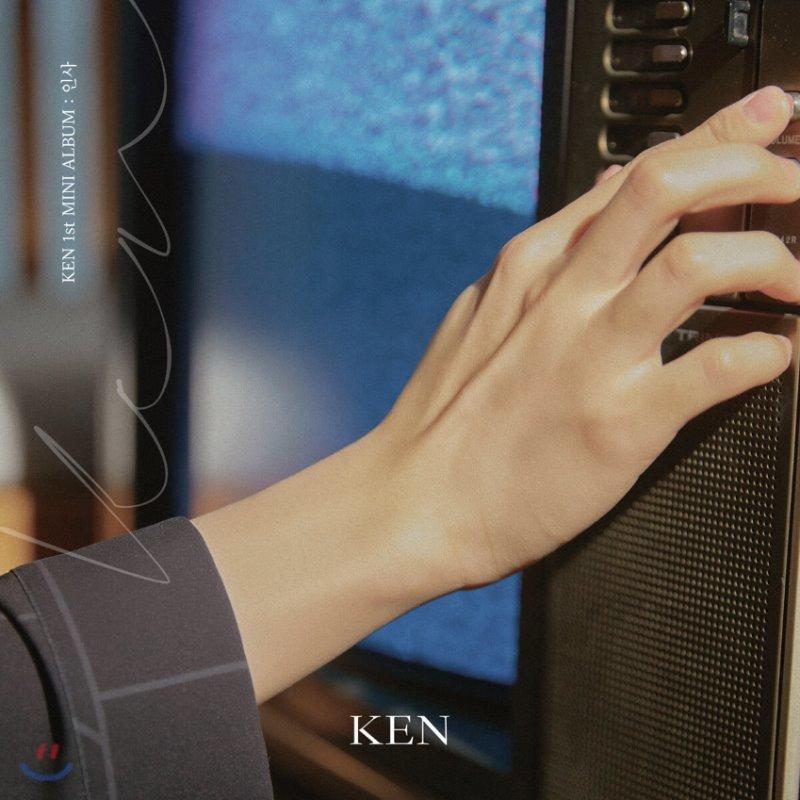 켄 (KEN) - 미니앨범 1집 : 인사