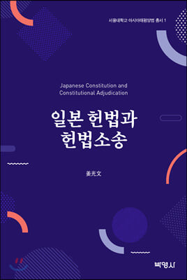 일본헌법과 헌법소송