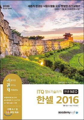2020 이공자 ITQ한셀(한글NEO) 2016