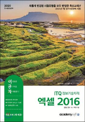 2020 이공자 ITQ엑셀 2016