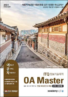 2021 이공자 ITQ OA Master (2016 사용자용)