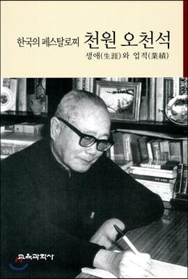 한국의 페스탈로찌 천원 오천석