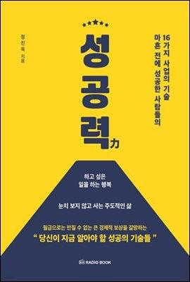 스타트업 성공력 02 - 선우윤 와그트래블 대표